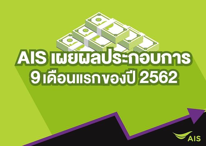 AIS เผยผลประกอบการ 9 เดือนแรก ปี 2562