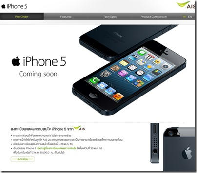 ais_iphone5