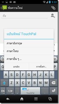 Screenshot_2013-01-30-09-22-21