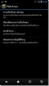 Screenshot_2010-01-01-08-04-49