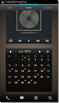 Screenshot_2010-01-01-08-07-29