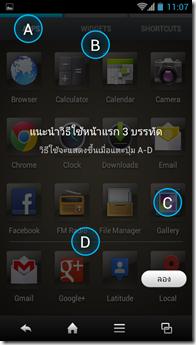 Screenshot_2010-01-01-11-07-03