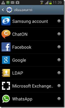Screenshot_2013-01-23-11-39-43