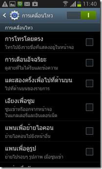 Screenshot_2013-01-23-11-40-06