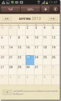 Screenshot_2013-01-23-11-47-04