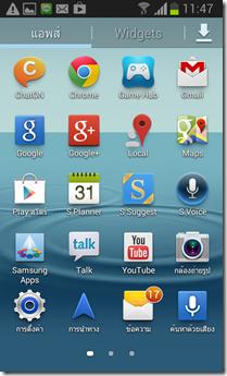 Screenshot_2013-01-23-11-47-25