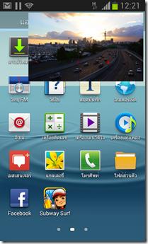 Screenshot_2013-01-24-12-21-16