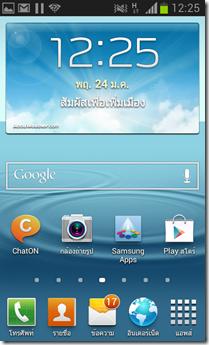 Screenshot_2013-01-24-12-25-16