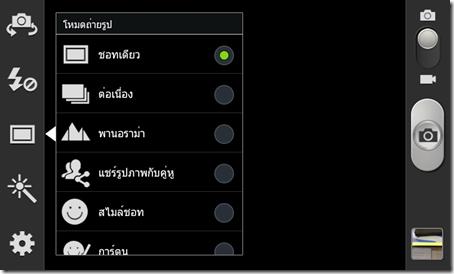 Screenshot_2013-01-24-12-38-59