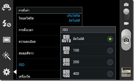 Screenshot_2013-01-24-12-40-08