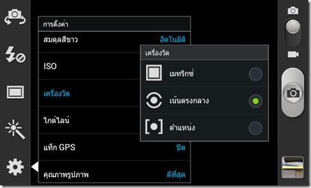 Screenshot_2013-01-24-12-40-24