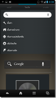 Screenshot_2013-01-30-08-38-34