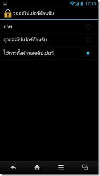 Screenshot_2013-01-30-17-10-28