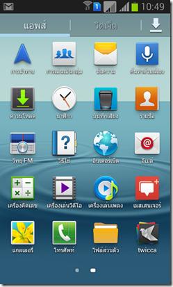 Screenshot_2013-02-04-10-49-07