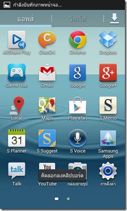 Screenshot_2013-02-04-10-49-09