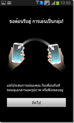 Screenshot_2013-02-04-10-50-02