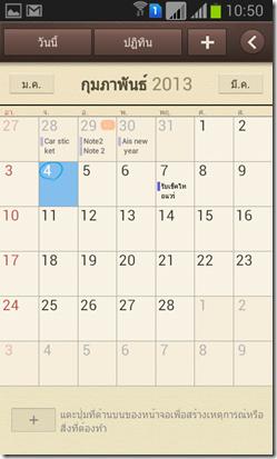 Screenshot_2013-02-04-10-50-35