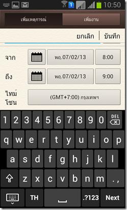 Screenshot_2013-02-04-10-50-48