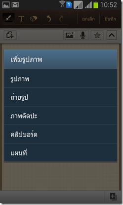 Screenshot_2013-02-04-10-52-38