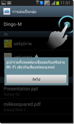Screenshot_2013-02-04-11-01-07