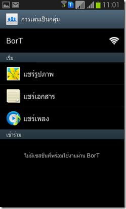 Screenshot_2013-02-04-11-01-24