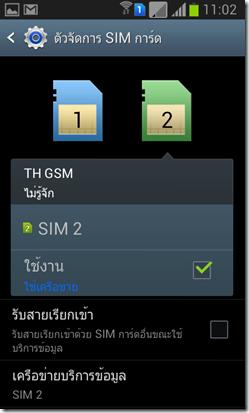Screenshot_2013-02-04-11-02-17