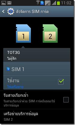 Screenshot_2013-02-04-11-02-27
