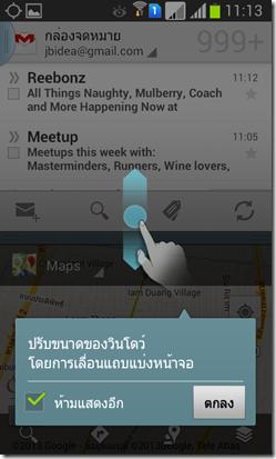 Screenshot_2013-02-04-11-13-31