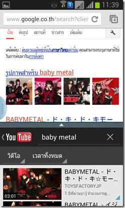 Screenshot_2013-02-04-11-39-49