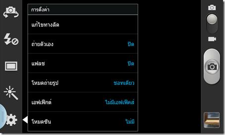 Screenshot_2013-02-04-11-43-41