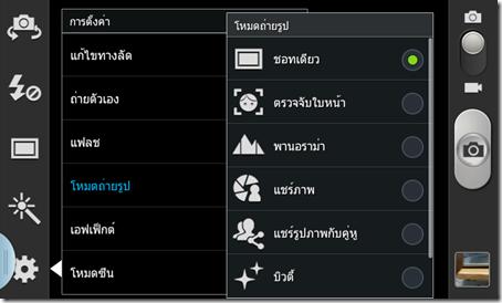 Screenshot_2013-02-04-11-44-09