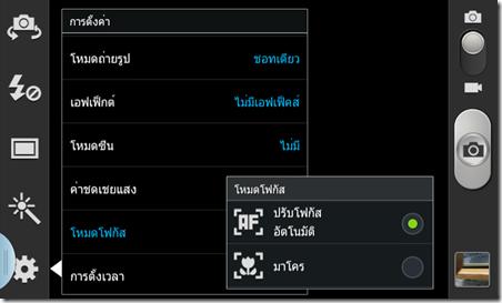 Screenshot_2013-02-04-11-44-25