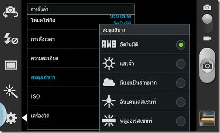 Screenshot_2013-02-04-11-45-01