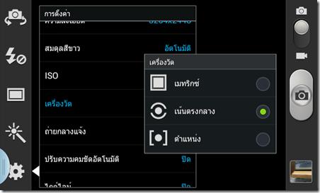 Screenshot_2013-02-04-11-45-13