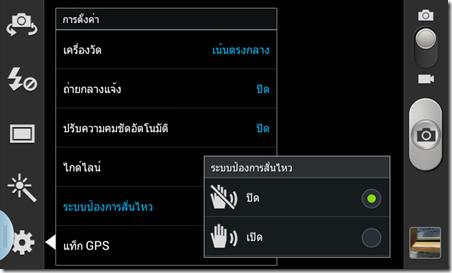 Screenshot_2013-02-04-11-45-27