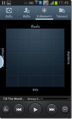 Screenshot_2013-02-04-11-50-00