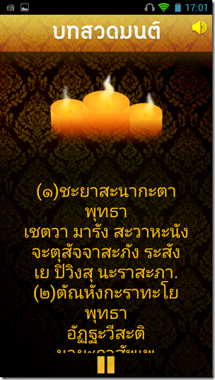 Screenshot_2013-02-17-17-01-40