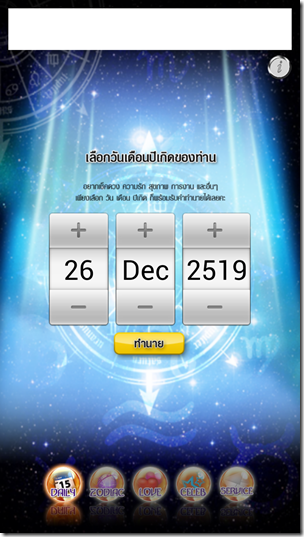 Screenshot_2013-02-17-17-22-11