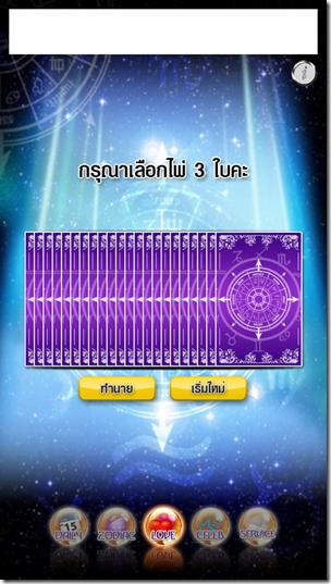 Screenshot_2013-02-17-17-22-37