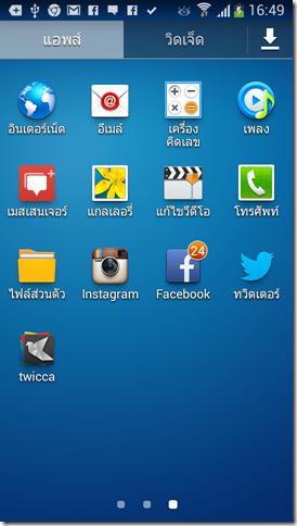 Screenshot_2013-07-09-16-49-55