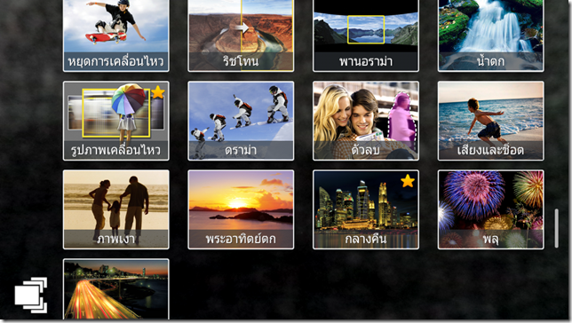 Screenshot_2013-07-14-17-34-24