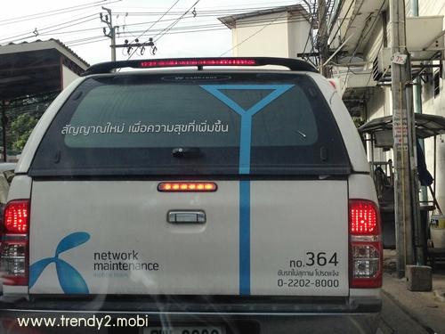 thai-g3-drive-test-2013-09-23 07.52.56
