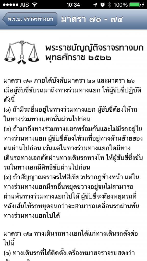 trafficc_law_thailand