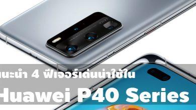 Photo of แนะนำ 4 ฟีเจอร์เด่นน่าใช้ใน Huawei P40 Series