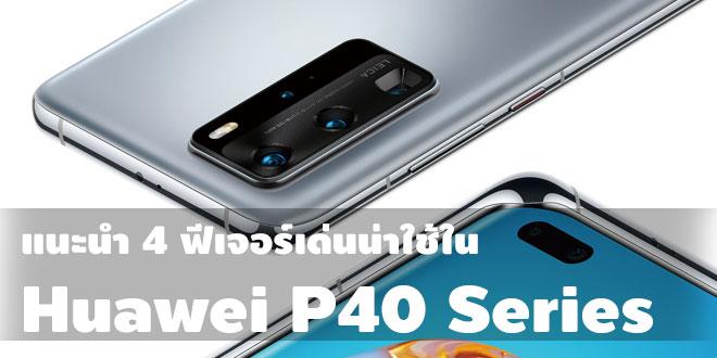 4 ฟีเจอร์น่าใช้ใน Huawei P40 Series