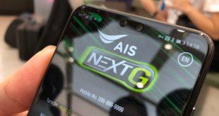 AIS ดัน NEXT G สู่ผู้ใช้ Android ให้ได้สัมผัสความเร็วยุค 4.5 G
