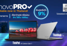 Photo of เปิดตัว LenovoPRO เพื่อธุรกิจซื้อผลิตภัณฑ์เลอโนโวในราคาองค์กร