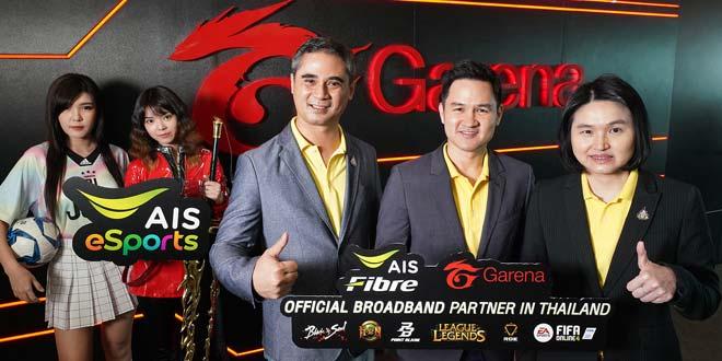 AIS Fibre ผนึก Garena ประกาศความเป็นอินเทอร์เน็ตพาร์ทเนอร์อย่างเป็นทางการรายเดียวในไทย