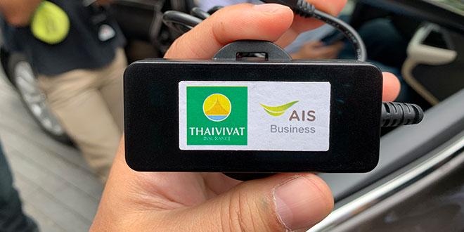 AIS NB-IoT Motor Tracker และ ประกันภัยรถเปิดปิดจากไทยวิวัฒน์