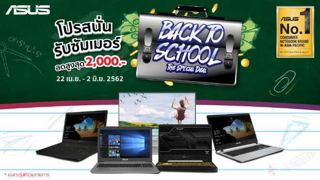 ASUS Back to School Promotion